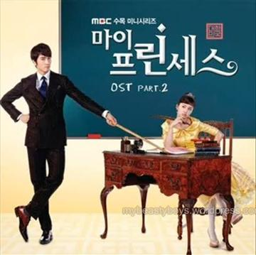 My-Princess-OST