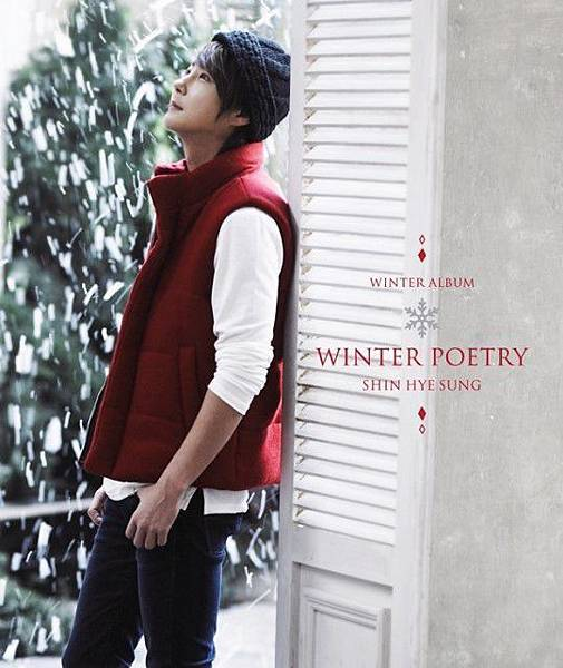 20121119_shinhyesung_winterpoetry