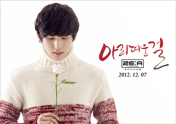 121203_zea_beautiful