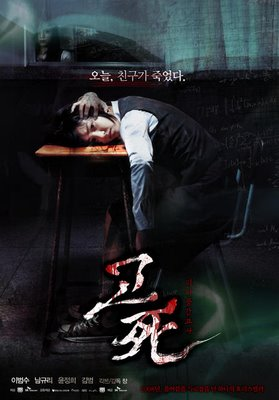 Death-Bell-poster-02
