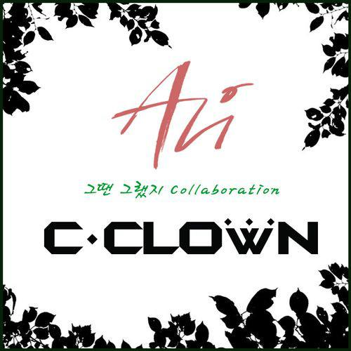 20130402_ali_cclown_itwaslikethatthen