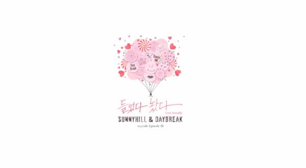20130403_sunnyhill_daybreak_loveactually-600x329