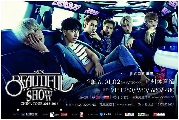 151107_Beast2015_Guangzhou-Poster-01