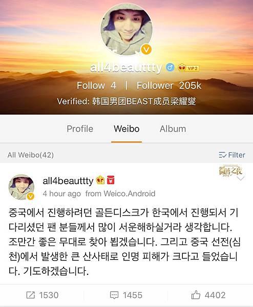 Yoseob_weibo