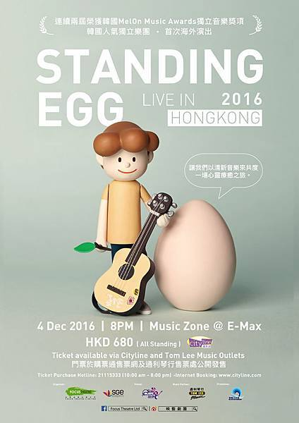 Standing Egg_Main poster_R