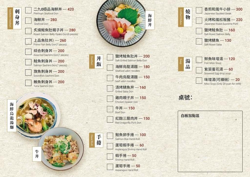 花蓮日式料理│290日式料理│靈犀問路 (20).jpg