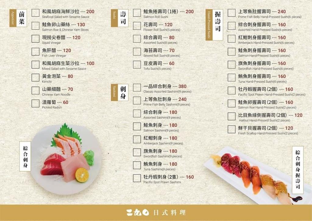 花蓮日式料理│290日式料理│靈犀問路 (21).jpg