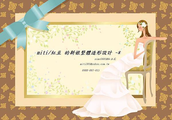 miti/紅豆 的新娘整體造形設計 ~﹡