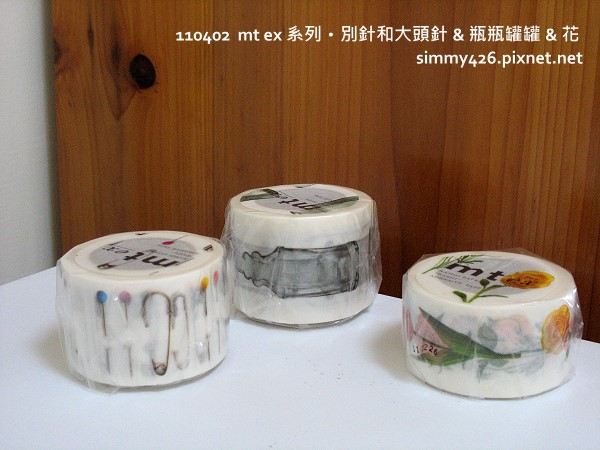 110402 mt ex 系列‧別針和大頭針 & 瓶瓶罐罐 & 花.JPG