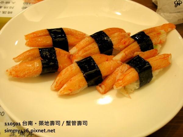 蟹管壽司(1)