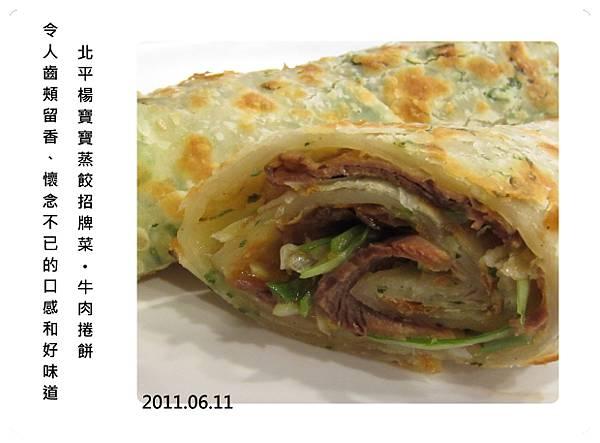 牛肉捲餅(3)
