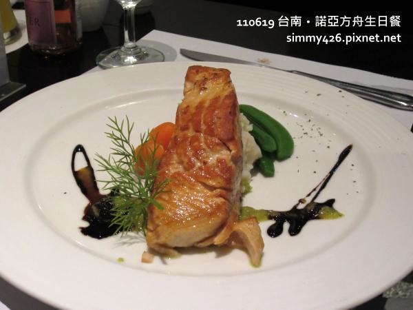 挪威鮭魚佐綠番茄沙司(2).JPG