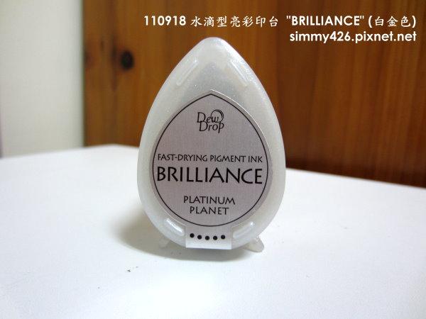 110918 水滴型亮彩印台 Brilliance 白金色.jpg
