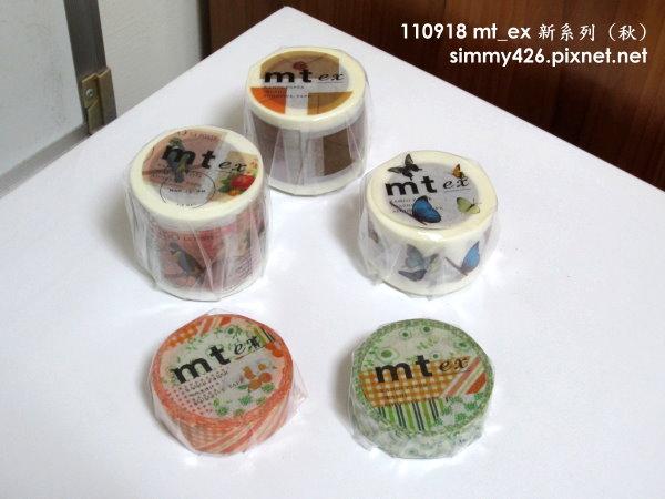 110918 mt_ex 新系列 (秋).jpg