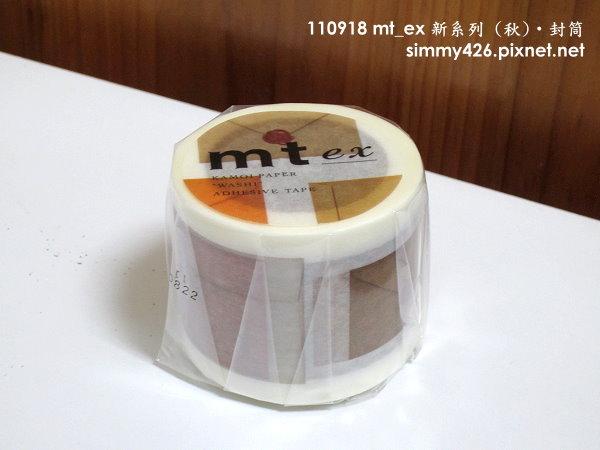 110918 mt_ex 新系列 (秋)‧封筒(1).jpg