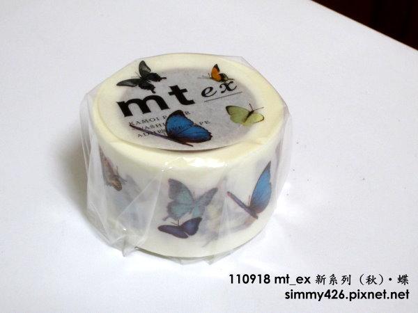 110918 mt_ex 新系列 (秋)‧蝶.jpg