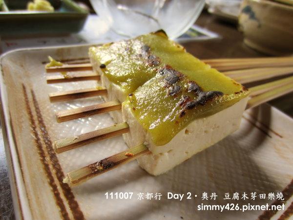 豆腐木芽田樂燒(2).jpg