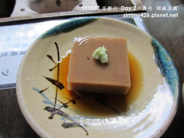 胡麻豆腐(2).jpg