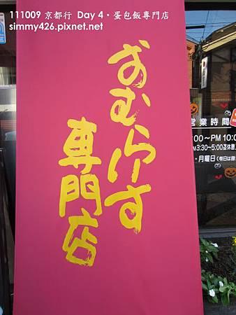 蛋包飯專門店(1).jpg
