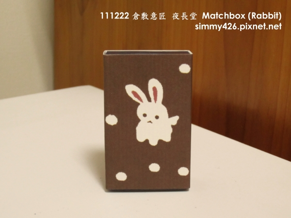 111222 倉敷意匠 Matchbox Label (Rabbit) 01.jpg