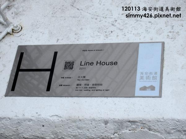 海安街道美術館 -- Line House(1).jpg