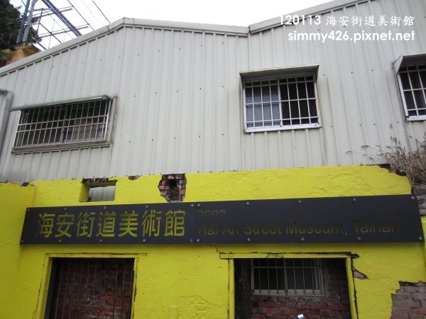 海安街道美術館(1).jpg