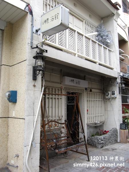 神農街 -- 神農酒館(1).jpg