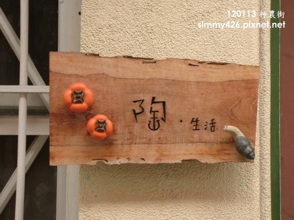 神農街(4).jpg