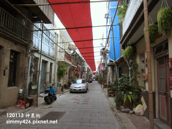 神農街(5).jpg