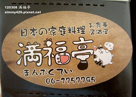滿福亭(1)