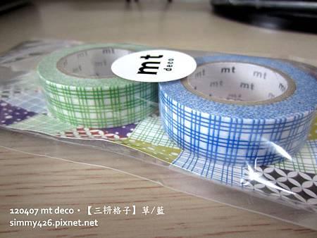 120407 mt deco‧【三升格子】草×藍