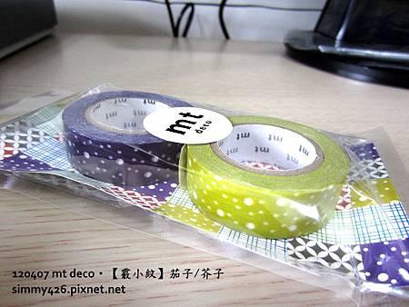 120407 mt deco‧【霰小紋】茄子x芥子