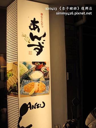 120413 《杏子豬排》復興店(1)