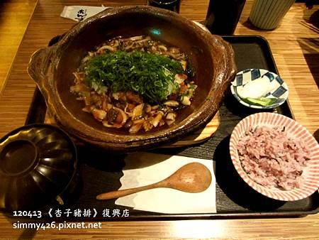 120413 《杏子豬排》綜合野菇里肌豬排鍋膳(1)