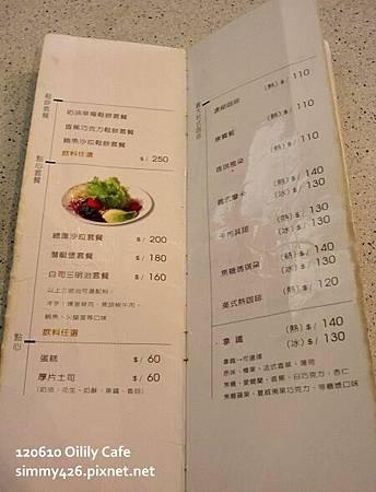 Oilily Cafe - Menu(3)