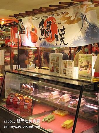 七福神鯛魚燒(1)