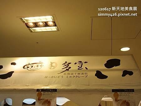 多寶北海道千層蛋糕(1)