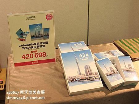 東京晴空塔巧克力夾心餅禮盒