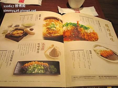 勝博殿 Menu(5)