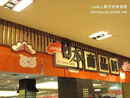 新天地日本美食展(1)