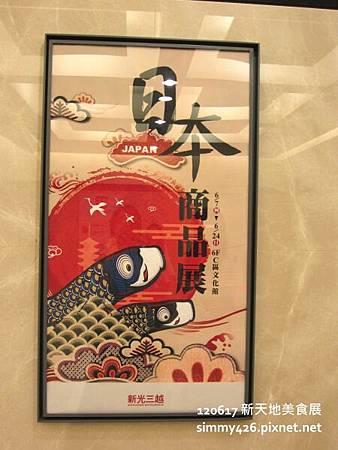 新天地日本美食展(2)