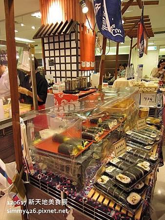 壽司店(1)