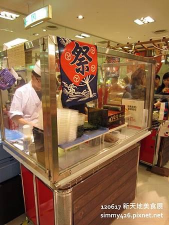 壽司店(2)