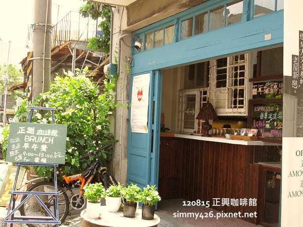 正興咖啡館(2)