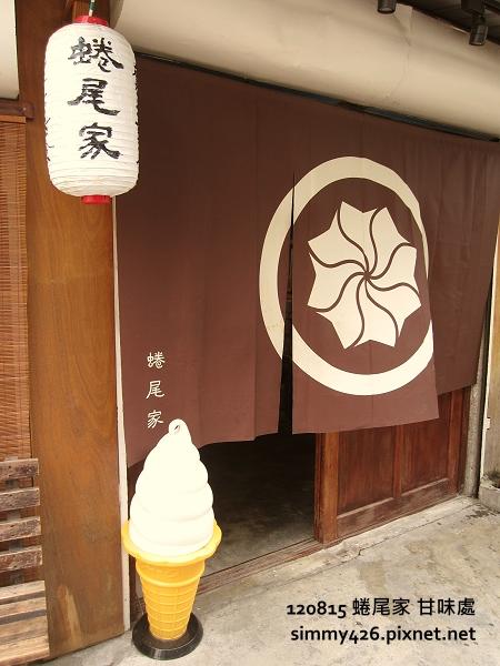 蜷尾家 甘味處(1)
