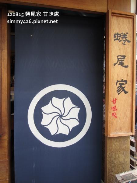 蜷尾家 甘味處(2)