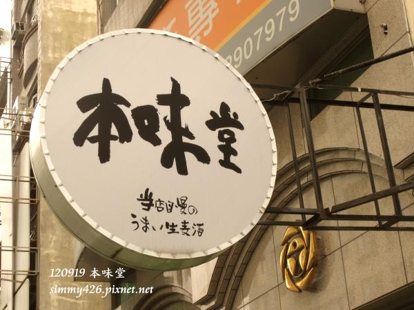 本味堂(1)