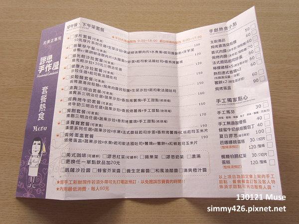 謬思新菜單(3)
