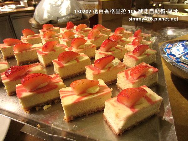 草莓起士蛋糕