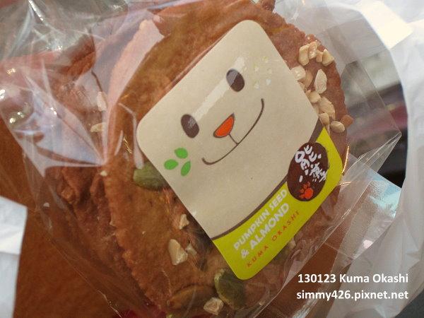 熊果子杏仁南瓜子煎餅(1)